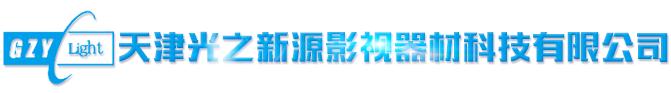 天津光之新源影视器材科技有限公司